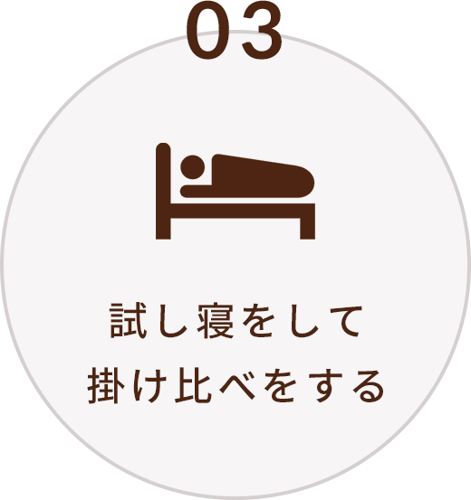 試し寝をして掛け比べをする。